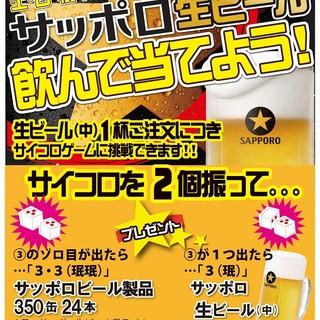 ★6月~9月(土日祝)限定♪350缶を最大24本プレゼント♪