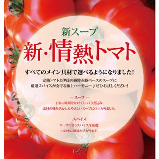 新スープ新情熱トマト♪
