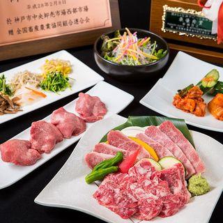 【お得な各コースで宴会】神戸牛一頭買いによりリーズナブル!