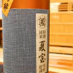 加津 - ドリンク写真:6~8月限定の夏宝