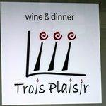 トロワプレジール - お店の看板です。 wine & dinner Trois plaisir って、書いていますね。 真ん中のロゴ的なデザインがいい感じですよね。 全体のバランスも好きな感じです。
