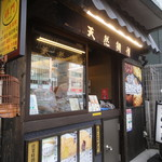 天然たいやき鳴門鯛焼本舗 - 中目黒にオープン!