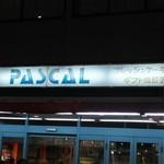 パスカル -