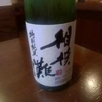 69526685 - 【2017.7.03(月)】冷酒(相模灘・神奈川県純米吟醸原酒・1合)900円