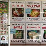 丼丸の奏 安城店 - 丼丸の奏安城店(愛知県安城市)食彩品館.jp撮影