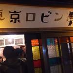 東京ロビン -