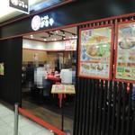 中華厨房 寿がきや - 外観