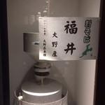 恵比寿 箸庵 - お蕎麦は、福井大野産です。