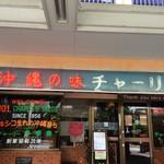 69531450 - 古き良き沖縄