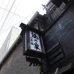 福乃家 - 看板と、黒猫