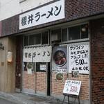 櫻井ラーメン -