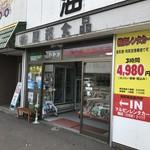 岡部商店 - 店舗入口