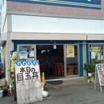 宮本商店 -