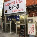 大和屋 - (2017年06月)