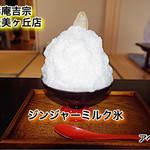 千壽庵吉宗 - 料理写真:本日の気まぐれ氷