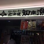 北海道知床漁場 - 玄関