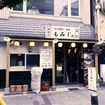 Momiji - 四条通りから木屋町通りに入ってすぐです