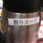 三田製麺所 - 割スープはポットであったので