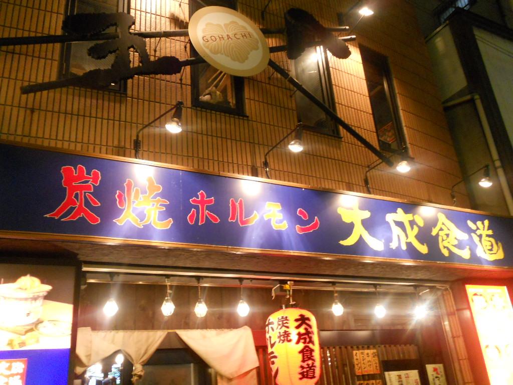大成食道 赤羽店