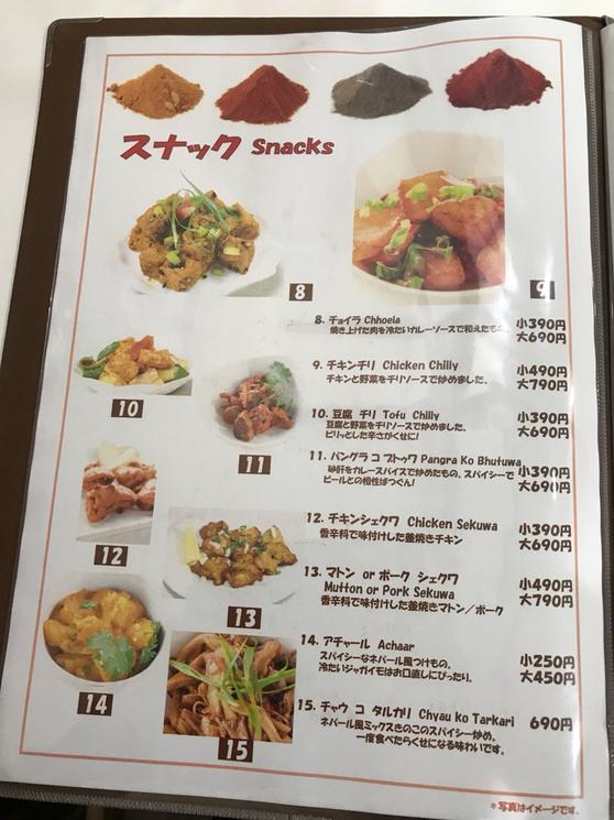 レストラン ヒマラヤ 神田店