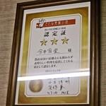 今井食堂 - きたな美味い店 認定証