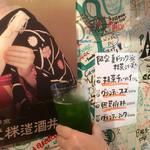 Momiji - 抹茶シリーズ
