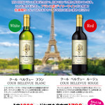テイスティングバー 柴田屋酒店 - フランス産ワインが664円より!