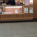 赤福 伊勢市駅売店 - 伊勢市駅赤福売店