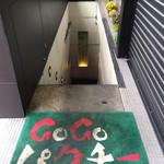 GoGoパクチー - 地下一階がお店