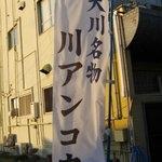 料亭・旅館 三川屋 - 川アンコウの幟