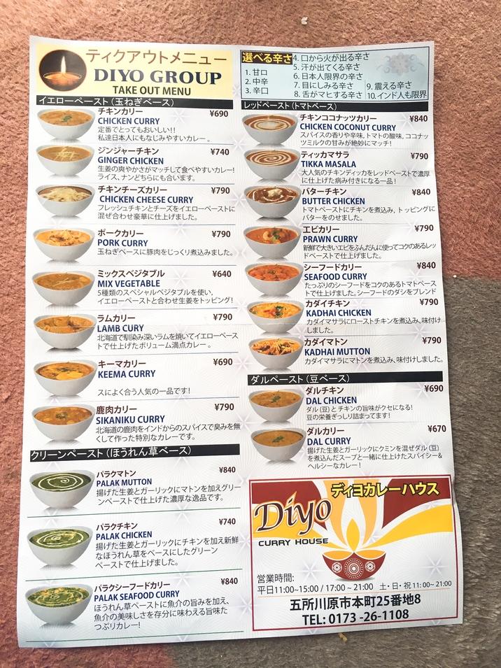 カレーハウス DIYO 五所川原店