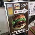 アメリカ食堂 サンズ・ダイナー -