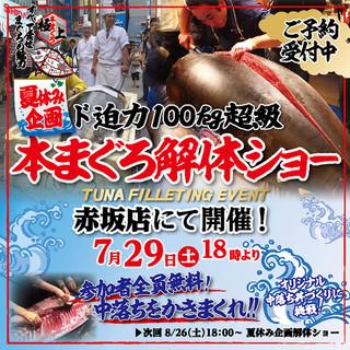 7/29(土)18時参加無料!100kg超級まぐろ解体ショー
