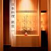 日本料理 銀座 一 - その他写真: