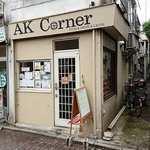 69566293 - AK Corner @板橋本町