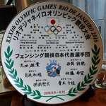 エイケイコーナー - AK Corner @板橋本町 フェンシングのオリンピックアスリートさんたち御用達