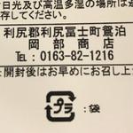 岡部商店 -