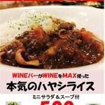 テイスティングバー 柴田屋酒店 - ランチ一番人気!