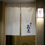 すし 喜邑 - 外観 暖簾