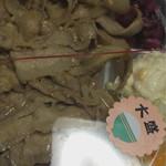 ほっかほっか亭 - 生姜焼き弁当 大盛 530円