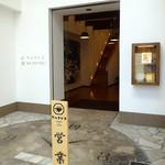 サルタヒコ - 「サルタヒコ」1Fの北九州文学サロンと共用の入り口