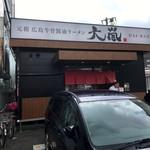 元祖 広島牛骨醤油ラーメン 大嵐 - 2017年7月 外観