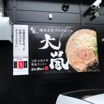 元祖 広島牛骨醤油ラーメン 大嵐 - 2017年7月 店の裏側