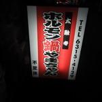 ホルモン鍋やまちゃん -