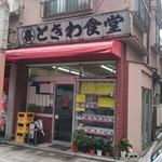 ときわ食堂 - 大山の商店街、山手通り手前