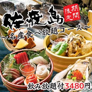 【海鮮×食べ放題】食べ飲み放題プランが3480円~