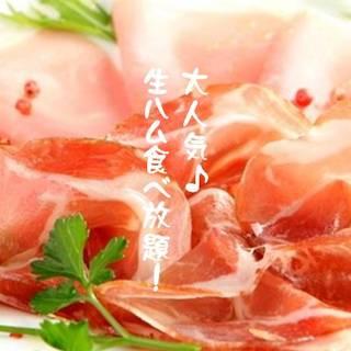 名物!!生ハム3種食べ放題(60分)500円