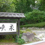 峡泉 - 外観写真: