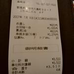 創作和食 個室居酒屋 楓葉の響 - 【2017.7.04(火)】お会計