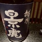 創作和食 個室居酒屋 楓葉の響 - 冷酒(景虎・1合)810円